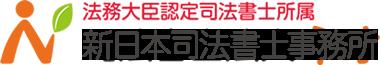 新日本司法書士事務所
